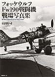 フォッケウルフFw190戦闘機 戦場写真集