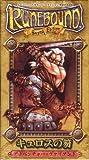 ルーンバウンド拡張版カードセット『VA17:キュロスの笏』