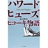 ハワード・ヒューズ―ヒコーキ物語