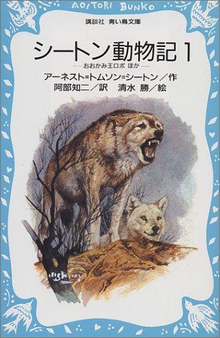 シートン動物記(1) (講談社青い鳥文庫 (97‐1))