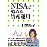 Amazon.co.jp: NISAで始める資産運用(小学館新書) 電子書籍: 目黒陽子: Kindleストア