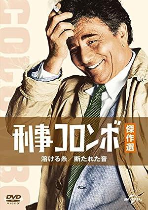 刑事コロンボ傑作選 溶ける糸/断たれた音 [DVD]
