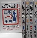 とでんか コミック 1-5巻セット (単行本コミックス・怪)
