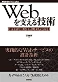 Web��٤��뵻�� -HTTP��URI��HTML��������REST (WEB+DB PRESS�ץ饹���꡼��)