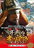 不滅の李舜臣 第4章 丁酉再乱(慶長の役) DVD-BOX
