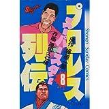 プロレススーパースター列伝 8 (少年サンデーコミックス)