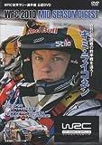 WRC 2010 MID SEASON DIGEST キミ・ライコネン