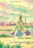夕凪の街桜の国 (アクションコミックス)