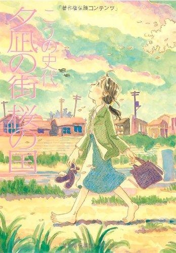 夕凪の街桜の国 (Action comics)