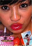 工藤亜耶 Brilliant Lips[DVD]