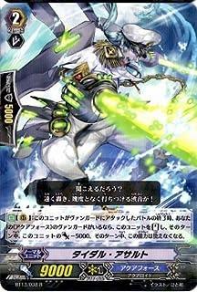 カードファイト!! ヴァンガード/13弾/絶禍繚乱/BT13/038 タイダル・アサルト R
