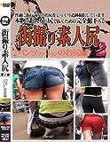 街撮り素人尻2 パンツファッションのお尻編 [DVD]