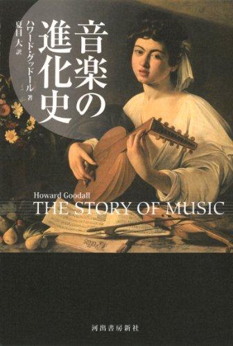 音楽の進化史