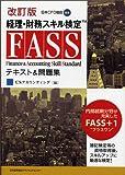 改訂版 経理・財務スキル検定(FASS)テキスト&問題集