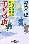 雨月の道―よろず屋稼業 早乙女十内〈1〉 (幻冬舎時代小説文庫)