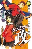 クニミツの政(10): 10 (講談社コミックス―Shonen magazine comics (3154巻))