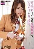 吉沢明歩はかなり経験豊富な20代半ばの女子校生。 マキシング [DVD]