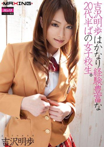 [吉沢明歩] 吉沢明歩はかなり経験豊富な20代半ばの女子校生。 マキシング