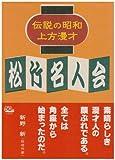 伝説の昭和上方漫才 松竹名人会
