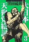 大日本天狗党絵詞 3 新装版 (3) (アフタヌーンKC)