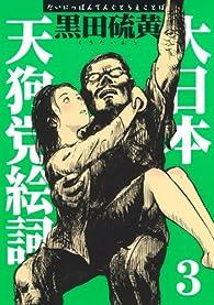 新装版 大日本天狗党絵詞(3) (アフタヌーンKC)