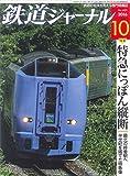 鉄道ジャーナル 2016年 10 月号 [雑誌]