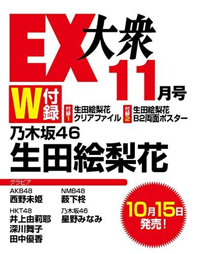 EX (イーエックス) 大衆 2016年11月号 [雑誌]