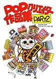 POPクリエイター作品集〈PART2〉