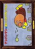 アンパンマンとまいごのうちゅうじん (アンパンマンかみしばい ワイド版 11)