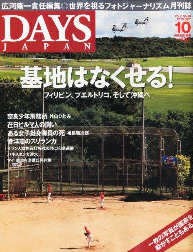 DAYS JAPAN (デイズ ジャパン) 2010年 10月号 [雑誌]