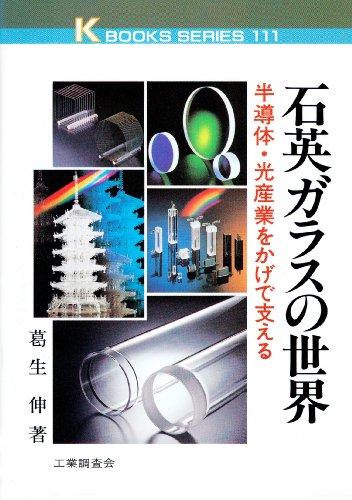 半導体・光産業をかげで支える石英ガラスの世界 (ケイブックス)