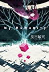 My Humanity (ハヤカワ文庫 JA ハ 6-2)