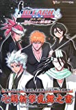 BLEACH DS 2nd 黒衣ひらめく鎮魂歌卍解斬撃乱舞書 (Vジャンプブックス)