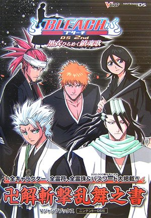 Bleach DS 2nd黒衣ひらめく鎮魂歌卍解斬撃乱舞之書