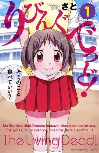 りびんぐでっど! 1 (少年チャンピオン・コミックス)