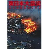 東日本大震災―読売新聞報道写真集