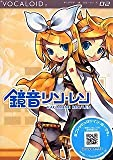 VOCALOID2 キャラクターボーカルシリーズ02 鏡音リン・レン KAGAMINE RIN/LEN