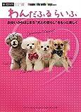 """わんだふるらいふ―出会いからはじまる""""犬との暮らし""""をもっと楽しく Happy Life with Dogs〈vol.3〉 (α LaVieガイドブックシリーズ)"""