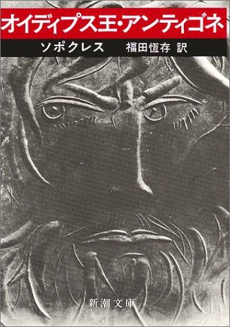 オイディプス王・アンティゴネ