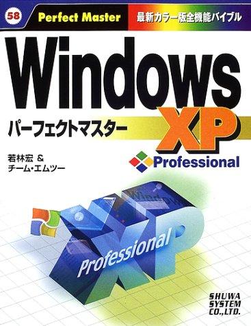 WindowsXP Professionalパーフェクトマスター (パーフェクトマスターシリーズ)