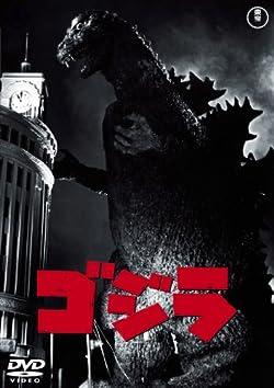 ゴジラ(昭和29年度作品) [60周年記念版] [DVD]