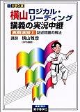 横山ロジカル・リーディング講義の実況中継実戦演習―大学入試 (2)