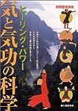 ヒーリング・パワー気と気功の科学 (別冊歴史読本 (89))
