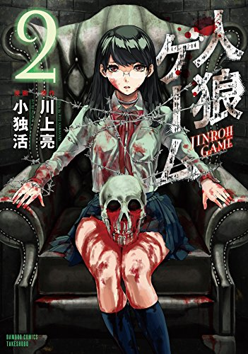 人狼ゲーム(2) (バンブーコミックス)