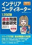 インテリアコーディネーター1次試験過去問題徹底研究2011 (技術編)