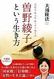 スピリチュアル・メッセージ 曽野綾子という生き方 (OR books)