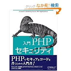 ���PHP�Z�L�����e�B