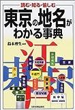 東京の地名がわかる事典