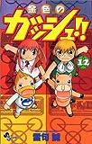 金色のガッシュ!! (12) (少年サンデーコミックス)