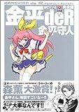 金平deR 完全版 (ビームコミックス)